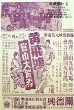 Wong Fei-Hung Goes to a Birthday Party at Guanshan - 1956