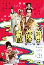 The Lotus Lamp - 1965
