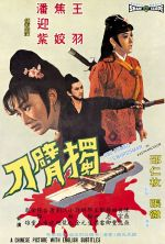 The One-Armed Swordsman - 1967