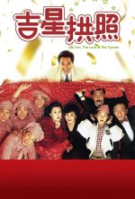 The Fun, the Luck & the Tycoon - 1990