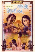 Stoner - 1974