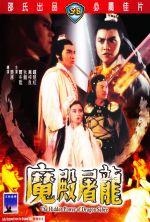 The Hidden Power of the Dragon Sabre - 1984
