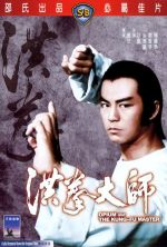 Opium and the Kung Fu Master - 1984