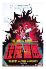 The Devil's Mirror - 1972