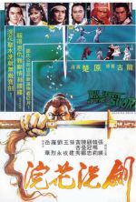 The Spirit of the Sword - 1982