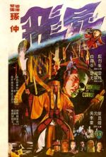 Revenge of the Corpse - 1981