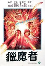 Mercenaries from Hong Kong - 1982