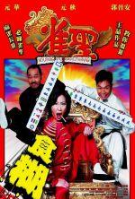 Kung Fu Mahjong - 2005