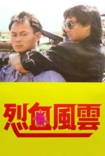 A Bloody Fight - 1988