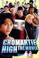 Cromartie High School: The Movie - 2005