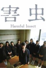 Harmful Insect - 2001