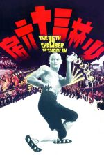 The 36th Chamber of Shaolin - 1978