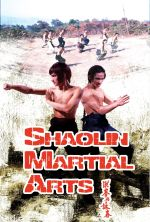 Shaolin Martial Arts - 1974