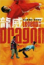 Legend of the Dragon - 2005