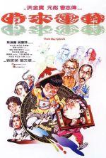 Those Merry Souls - 1985