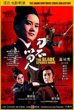 The Blade Spares None - 1971