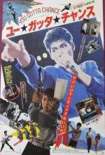 You Gotta Chance - 1985