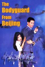 The Bodyguard from Beijing - 1994