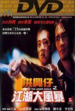 War of the Underworld - 1996