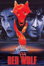 Red Wolf - 1995
