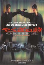 やくざの詩 OKITE[掟] - 2003