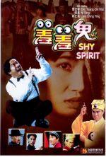 Shy Spirit - 1991
