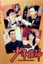 God of Gamblers 3: The Early Stage - 1996