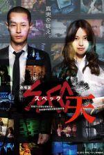 SPEC: Heaven - 2012