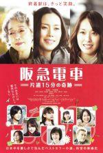 Hankyu Railways - A 15-Minute Miracle - 2011
