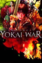 The Great Yokai War - 2005