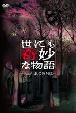 世にも奇妙な物語 〜2008春の特別編〜 - 2008