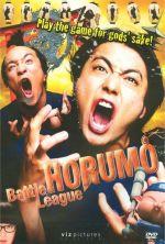 Kamogawa Horumo: Battle League in Kyoto - 2009