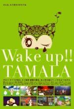 Wake up!! Tamala - 2010