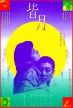 Minazuki - 1999