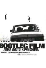 Kaizokuban Bootleg Film - 1999