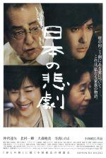 Japan's Tragedy - 2012