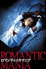 Romantic Mania - 1997