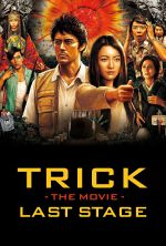 Trick the Movie: Last Stage - 2014