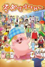McDull: The Pork of Music - 2012