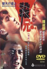 Brother of Darkness - 1994