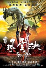 Storm Rider: Clash of the Evils - 2008