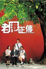 Mr Cinema - 2007