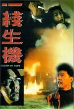 A Gleam of Hope - 1994
