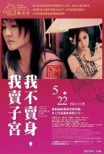 True Women for Sale - 2008