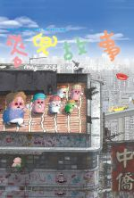 My Life as McDull - 2001