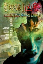 Haunted Mansion - 1998