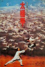 Tai Chi II - 1996