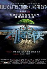 Metallic Attraction: Kungfu Cyborg - 2009