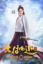A Chinese Odyssey Part Three - 2016