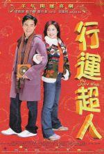 My Lucky Star - 2003